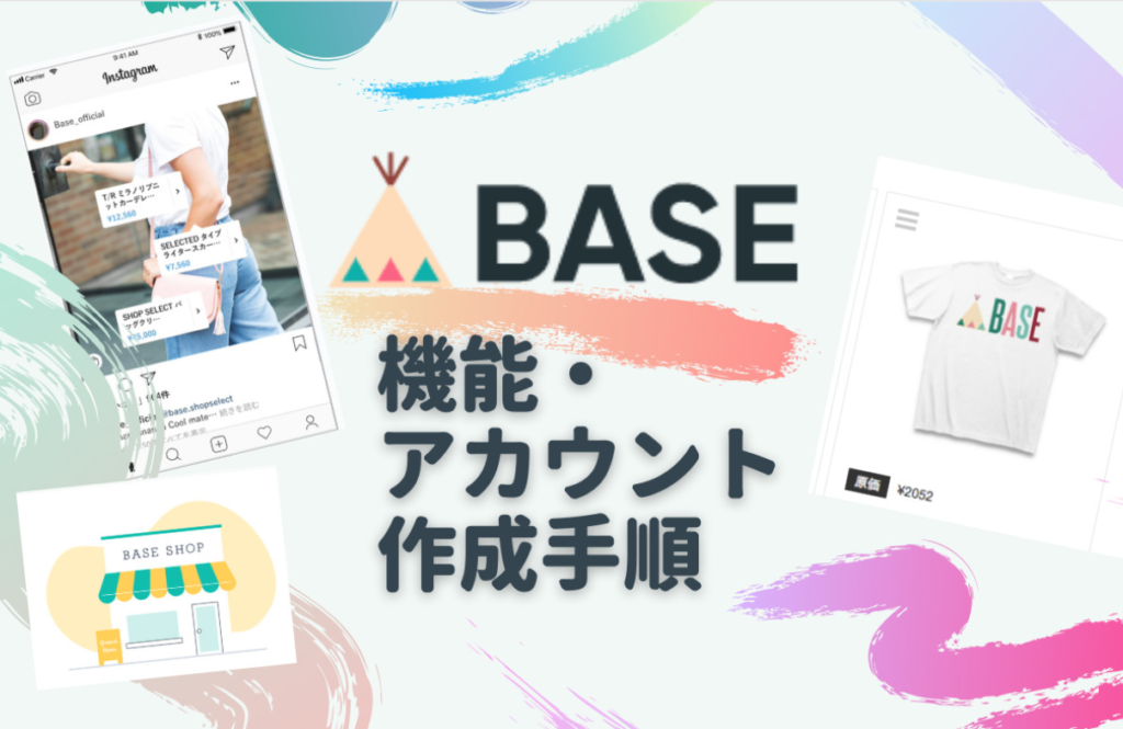 『BASE(ベイス)』を始めたい方必見!機能やアカウント作成手順を紹介