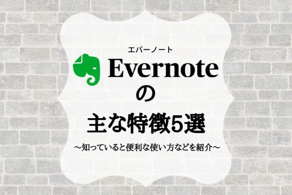 Evernoteの主な特徴5選|知っていると便利な使い方などを紹介