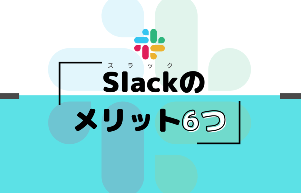 Slackを利用するメリット6つ|使い方や主な機能もあわせて紹介