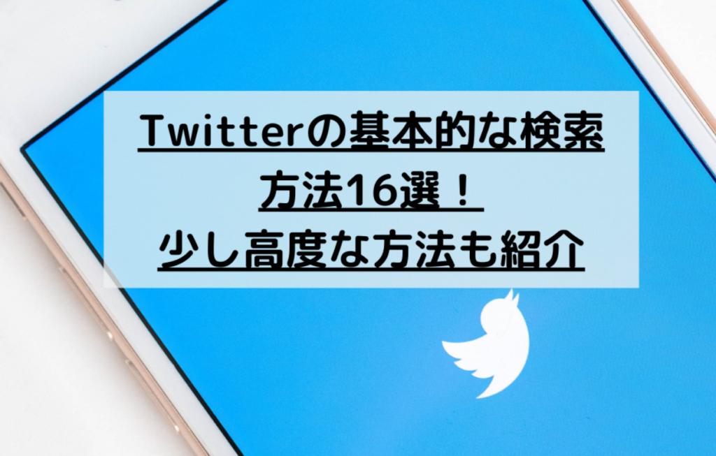 Twitterでの基本的な検索方法16選|少し高度な方法も紹介