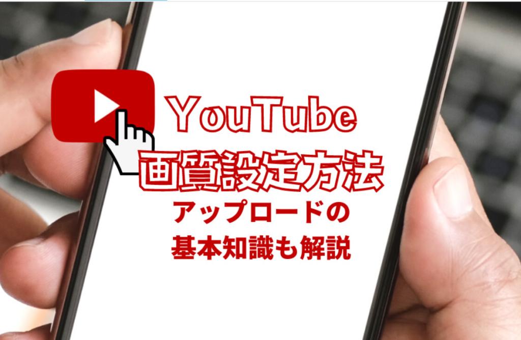 YouTubeの画質設定方法3選|アップロードの基本知識なども解説